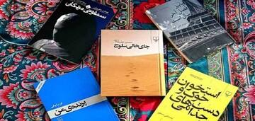 معروفترین کتابهای ایرانی که ارزش خواندن دارند!