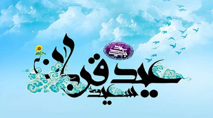 پیام تبریک و جملات زیبا به مناسبت عید قربان در ۳۰ تیر ۱۴۰۰ / متن