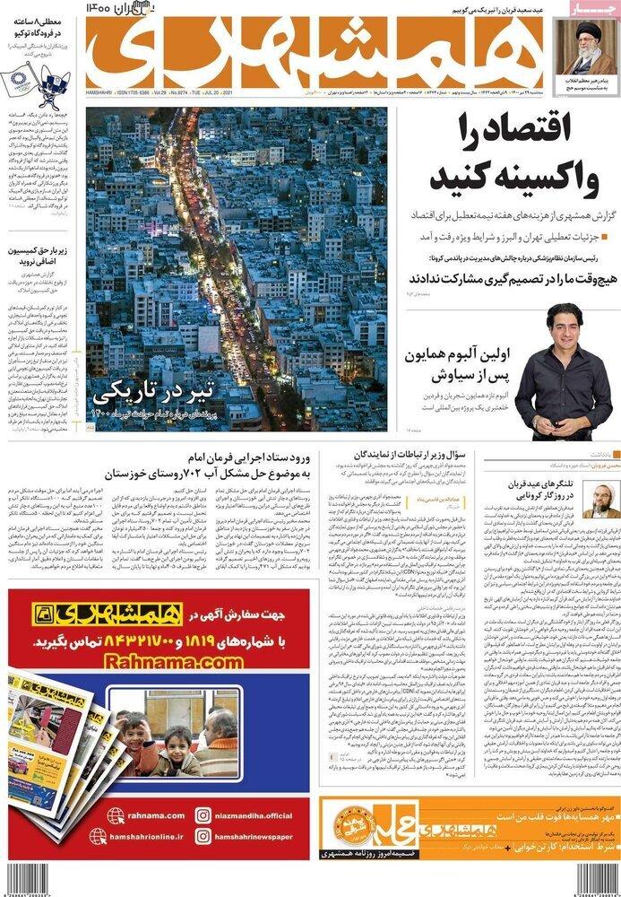روزنامههای صبح سهشنبه ۲۹ تیر ۱۴۰۰