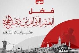 اعمال عید سعید قربان