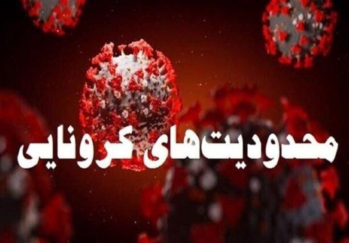 تعطیلی مشاغل در همه شهرهای قرمز کشور / محدودیتهای کرونایی در تهران و البرز تا چه زمانی ادامه دارد؟