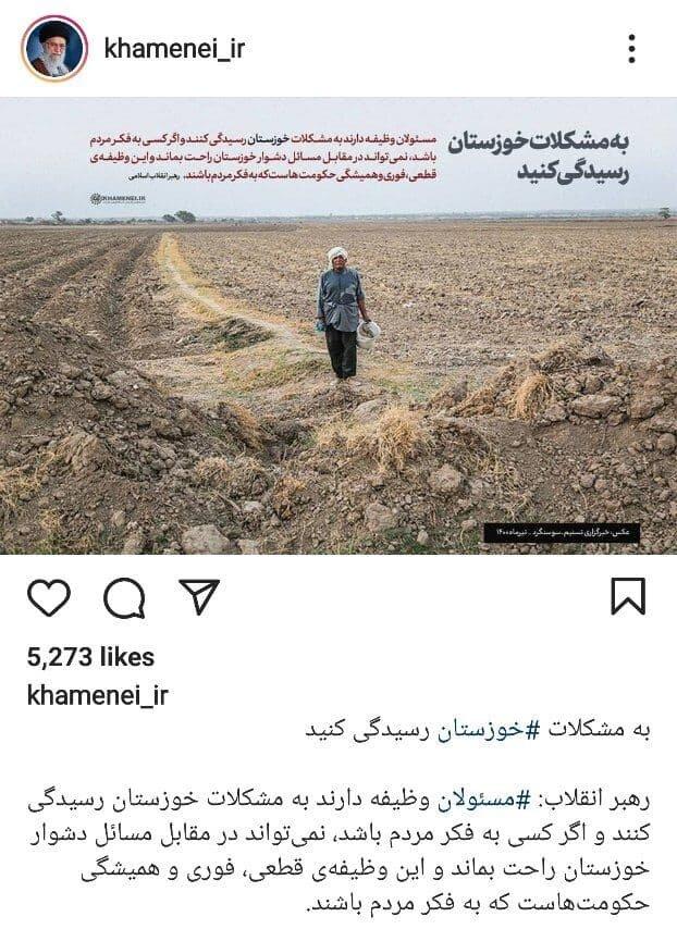 تاکید صفحه اینستاگرام رهبر انقلاب بر  وظیفه فوری و قطعی مسئولان برای رسیدگی به وضع مردم