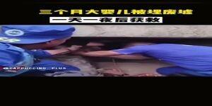 نجات معجزه آسای کودک ۳ ماهه پس از ۲۴ ساعت زیر آوار ماندن / فیلم