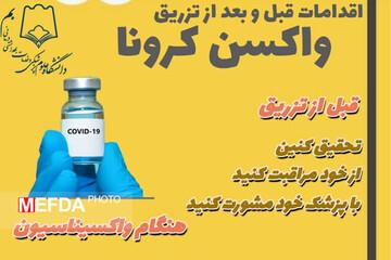 کارهایی که قبل و بعد از تزریق واکسن کرونا باید انجام دهید! / عکس