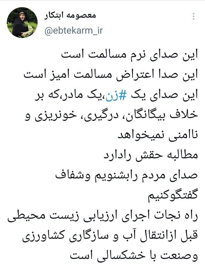 واکنش ابتکار به اعتراض یک زن به بیآبی خوزستان