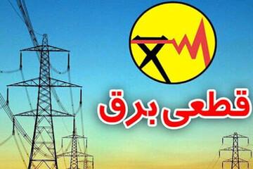 جدول قطعی برق تهران  از ۲ تا ۶ مرداد ۱۴۰۰