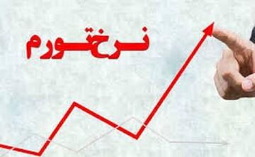 نرخ تورم تیر ماه از ۴۴ درصد گذشت