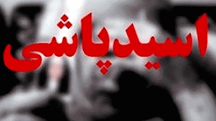 اسیدپاشی به خاطر خیانت همسر در تهران