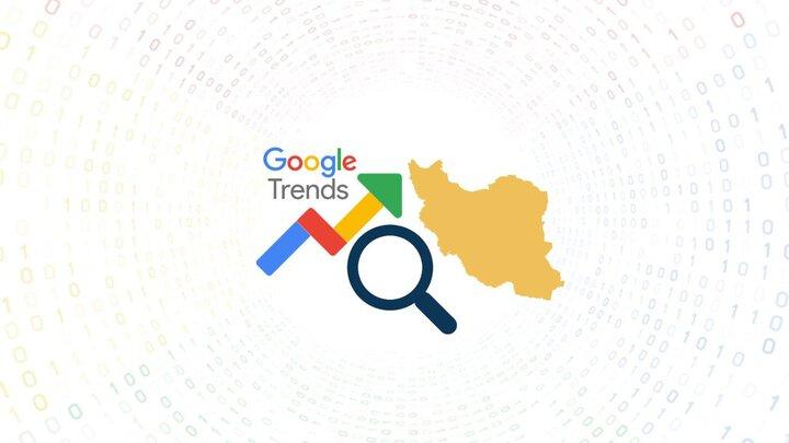 بیشترین جستجوی گوگل ایرانیان در تیر ۱۴۰۰ چه بوده است؟ / عکس