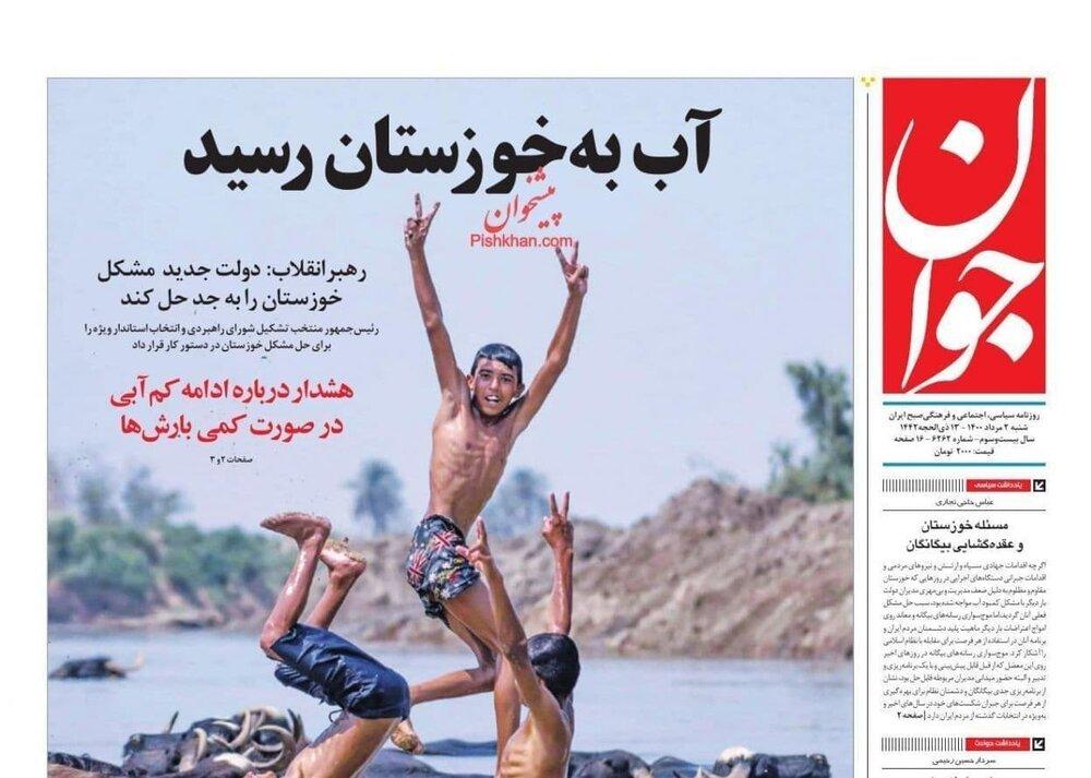 تیتر روزنامههای شنبه ۲ مرداد ۱۴۰۰ / تصاویر