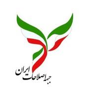 جبهه اصلاحات ایران درباره اعتراضات خوزستان بیانیه داد