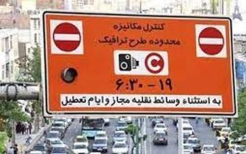 چگونگی اجرای طرح ترافیک در پایتخت از ۴ مرداد ۱۴۰۰