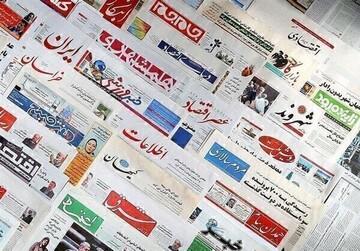 تیتر روزنامههای یکشنبه ۳ مرداد ۱۴۰۰ / تصاویر