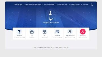 ثبت نام ثنا برای ایرانیان خارج از کشور