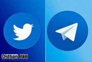 شرط جدید برای رفع فیلتر تلگرام و توییتر در ایران