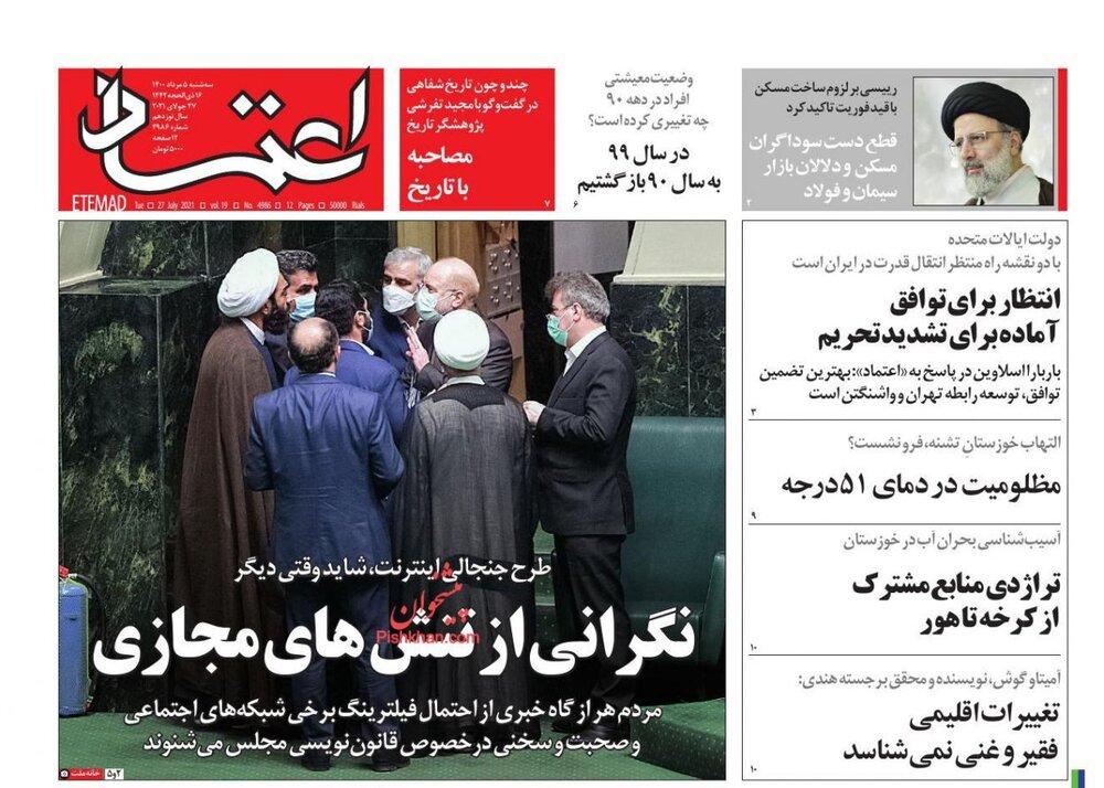 تیتر روزنامههای سهشنبه ۵ مرداد ۱۴۰۰ / تصاویر