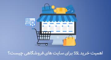 تاثیرخرید SSL برای سایت های فروشگاهی بزرگ و کوچک