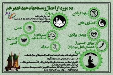 اعمال و مستحبات عید غدیرخم چیست؟ / عکس