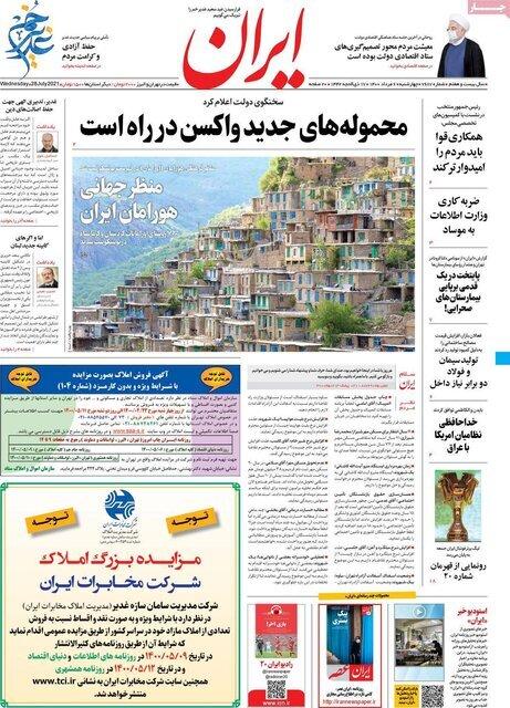 تیتر روزنامههای چهارشنبه ۶ مرداد ۱۴۰۰ / تصاویر