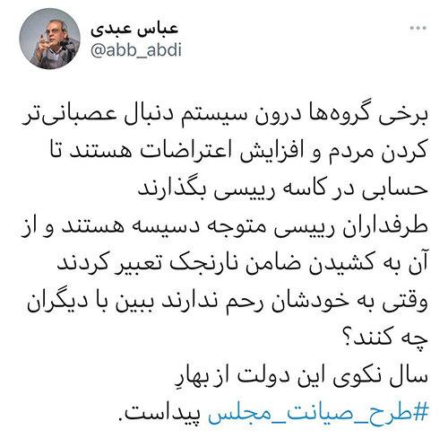 عباس عبدی: به رئیسی رحم نمیکنند