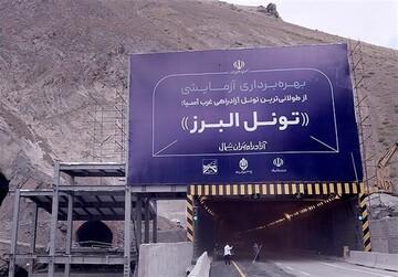 افتتاح طولانیترین تونل خاورمیانه با دستور ریس جمهور / فیلم