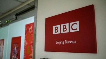 چین شبکه بی بی سی را به انتشار اخبار جعلی متهم کرد