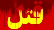 درگیری مسلحانه در یاسوج / ۳ نفر کشته و زخمی شدند