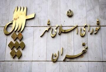 زمان معرفی شهردار تهران مشخص شد