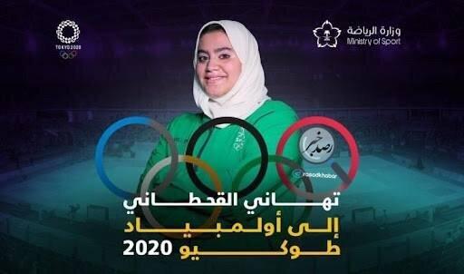 جودوکار زن عربستانی حاضر به رقابت با حریف اسرائیلی نشد!