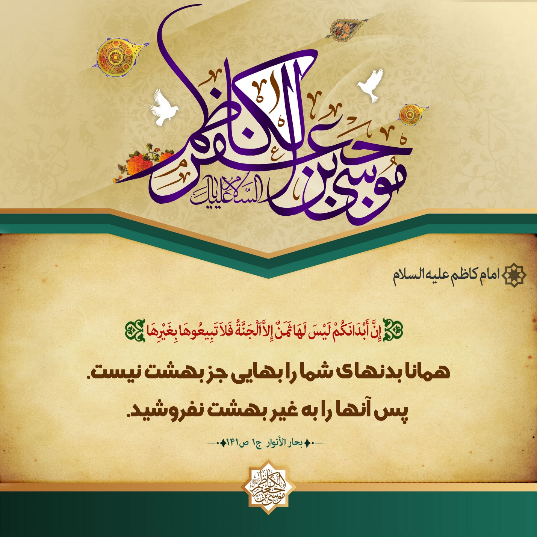 ۲۰ ذی الحجه / ولادت امام موسی کاظم(ع)