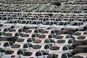 دپوی ۱۴۰ هزارخودروی ناقص در پارکینگهای خودروسازان!