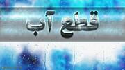 قطع ۵ ساعته آب مشترکان پر مصرف تهرانی از امروز