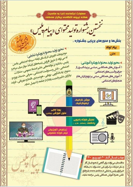 انتشار فراخوان جشنواره پیام پلیس
