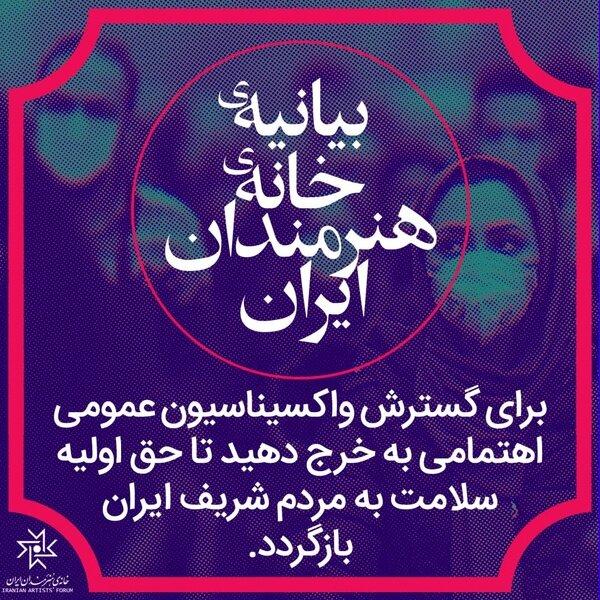 خانه هنرمندان ایران در پی شیوع موج پنجم کرونا بیانیه داد