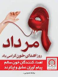 ۹ مرداد، روز اهدای خون / فواید و شرایط اهدای خون