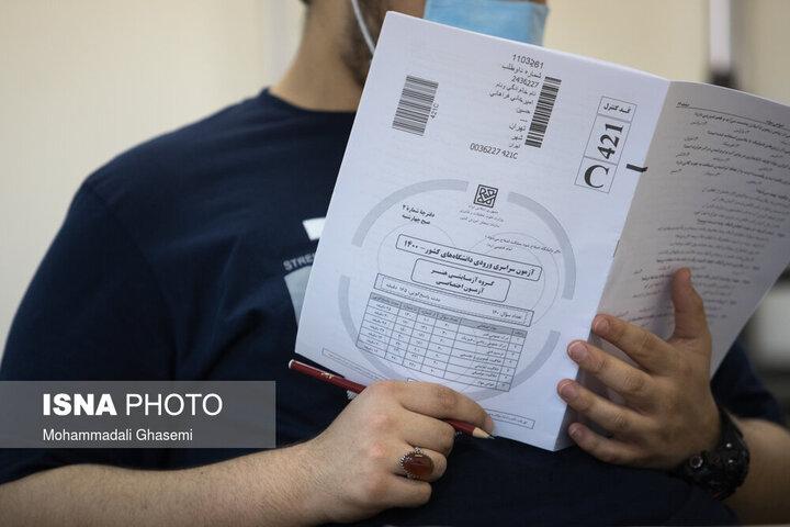 انتشار دفترچه سئوالات آزمون ارشد سال ۱۴۰۰
