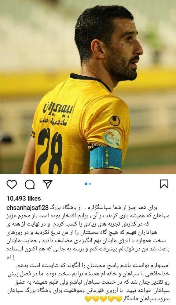 پیام خداحافظی حاجصفی با سپاهانیها / عکس