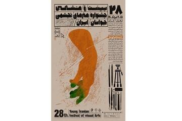رونمایی از پوستر بیست و هشتمین جشنواره هنرهای تجسمی جوانان