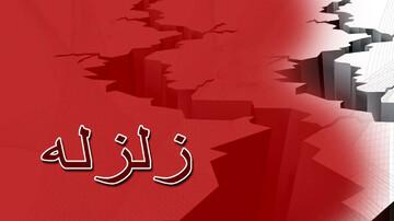 در کمتر از یک روز ۲۰ زلزله این شهر ایران را لرزاند!