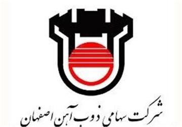 فروش ذوبآهن اصفهان ۱۱۷ درصد رشد داشت