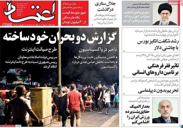 صفحه نخست روزنامههای یکشنبه ۱۰ مردادماه ۱۴۰۰ / تصاویر