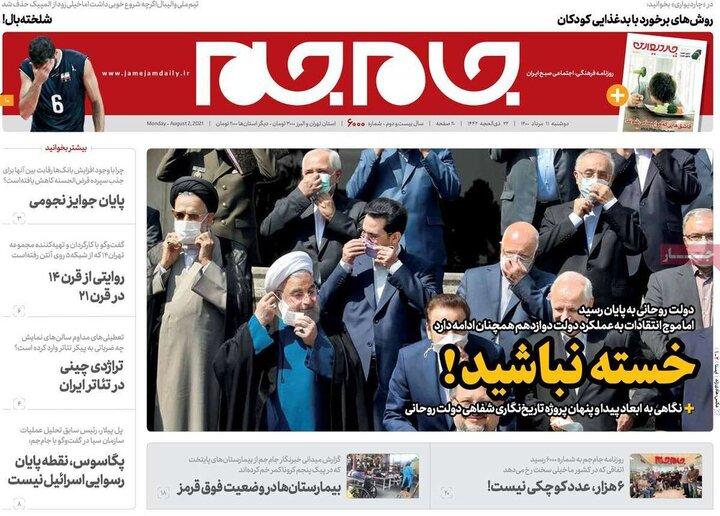 تیتر روزنامههای دوشنبه ۱۱ مرداد ۱۴۰۰ / تصاویر