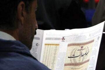 خبر مهم برای دارندگان سهام عدالت