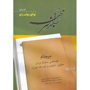 «راز سر به مهر» ظریف منتشر شد