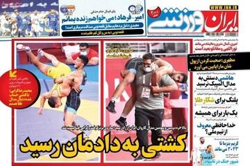 تیتر روزنامههای چهارشنبه ۱۳ مرداد ۱۴۰۰ / تصاویر