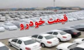 افزایش عجیب قیمت برخی خودروها در بازار / تیبا ۸ میلیون دیگر گران شد