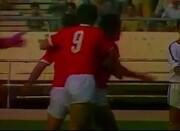 ویدیو دیده نشده و زیرخاکی از مسابقه خاطره انگیز پرسپولیس و آرارات (۱۳۶۱)