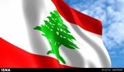 تصمیم لبنان برای شکایت از رژیم صهیونیستی به سازمان ملل