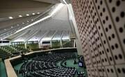 تصویب اعتبارنامه منتخبان انتخابات میاندورهای مجلس
