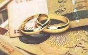 فروش امتیاز وام ازدواج چند؟!